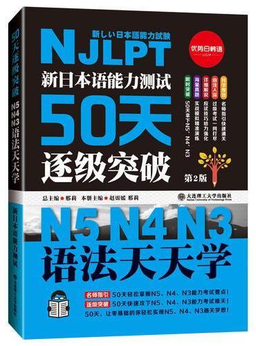 (最新修订版)(新日本语能力测试50天逐级突破N5N4N3)语法天天学-由浅入深阶梯归纳语法句型