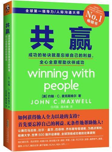 共赢:成功的秘诀就是忘掉自己的利益,全心全意帮助伙伴成功