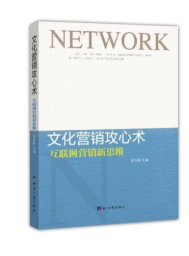 文化营销攻心术:互联网营销新思维