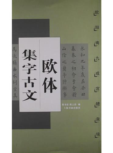 欧体集字古文·欧阳询九成宫醴泉铭
