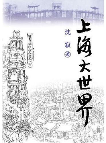上海大世界