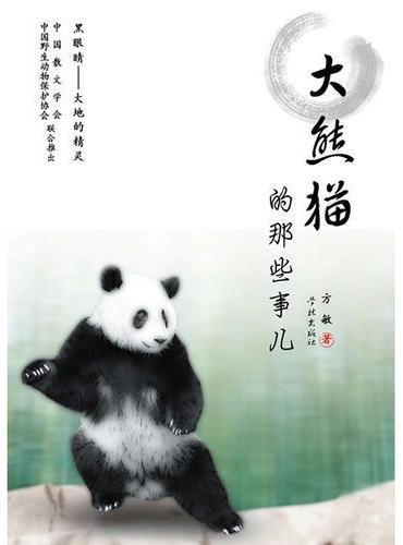 大熊猫的那些事儿