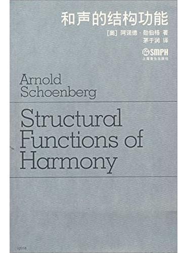 和声的结构功能(修订版)
