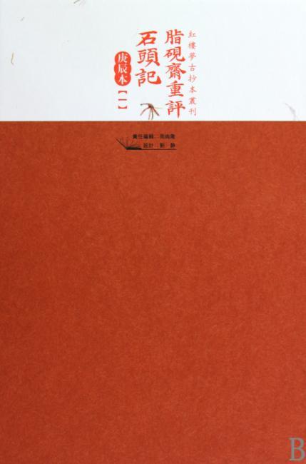 红楼梦古抄本丛刊 脂砚斋重评石头记(庚辰本)