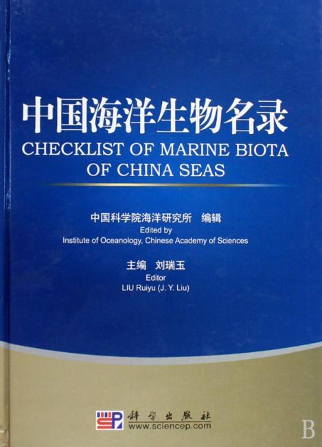 中国海洋生物名录