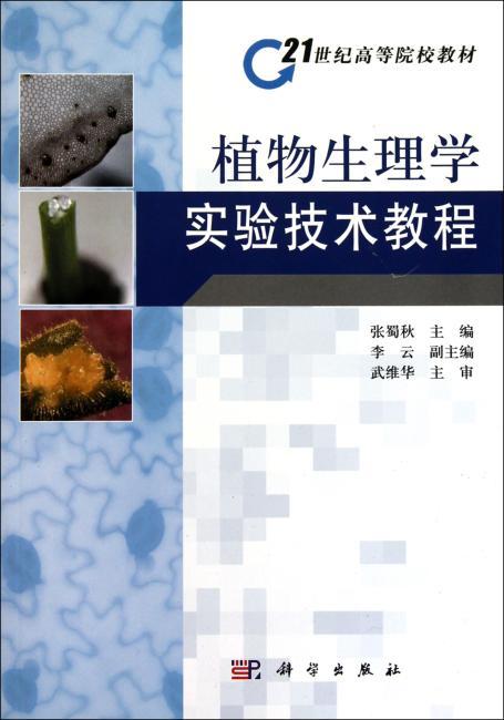 植物生理学实验技术教程