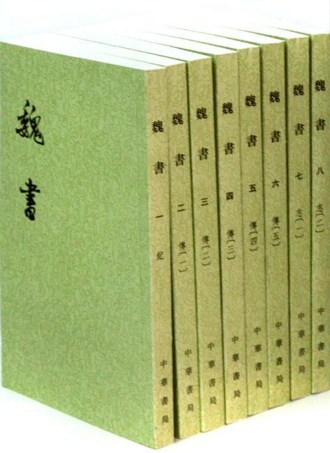 魏书(全8册·二十四史繁体竖排·繁体竖排)