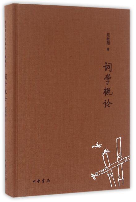 词学概论(诗词常识名家谈·典藏本)