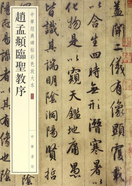 赵孟頫临圣教序——中华经典碑帖彩色放大本