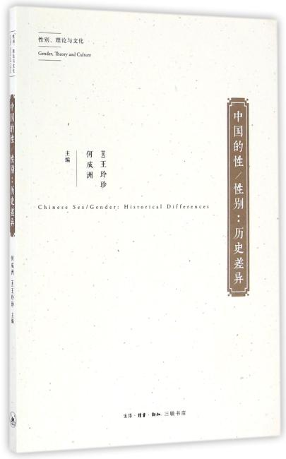中国的性/性别:历史差异