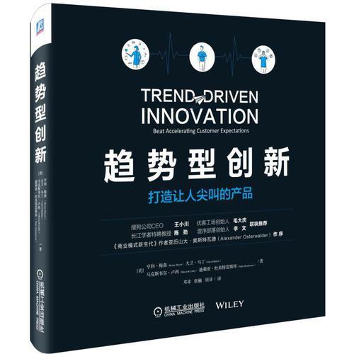 趋势型创新:打造让人尖叫的产品