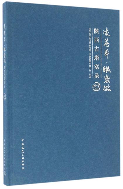 凌苍茫·瞰紫微陕西古塔实录(明清时期)