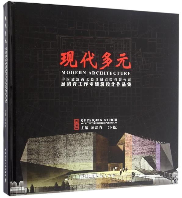 现代多元——中国建筑西北设计研究院有限公司屈培青工作室建筑设计作品集(下篇)