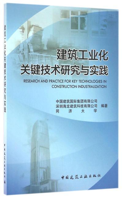 建筑工业化关键技术研究与实践