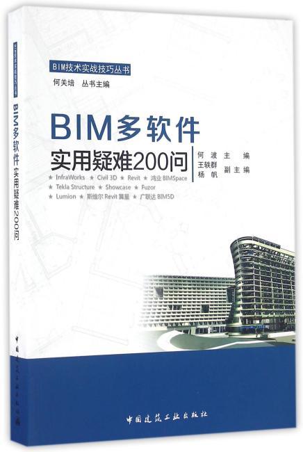 BMA多软件实用疑难200问
