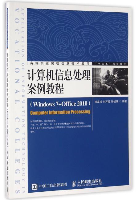 计算机信息处理案例教程(Windows 7+Office 2010)