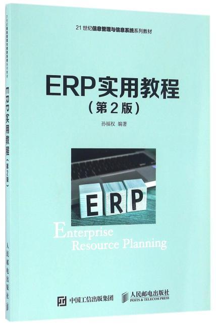 ERP实用教程(第2版)