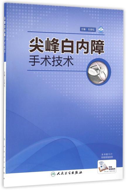 尖峰白内障手术技术(配增值)