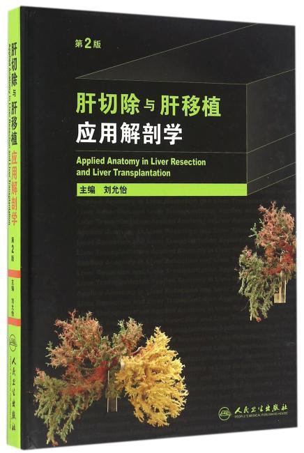 肝切除与肝移植应用解剖学(第2版)