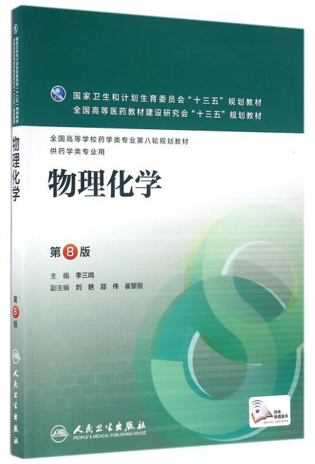物理化学(第8版/本科药学/配增值)