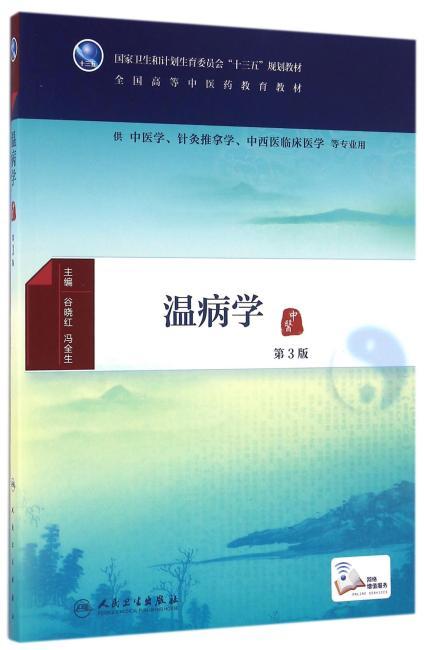 温病学(第3版/本科中医药类/配增值)