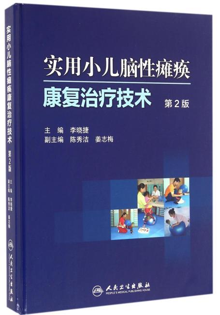 实用小儿脑性瘫痪康复治疗技术(第2版)