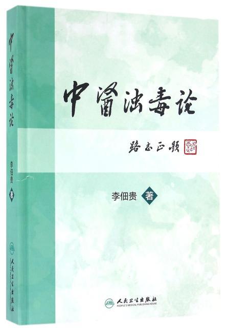 中医浊毒论