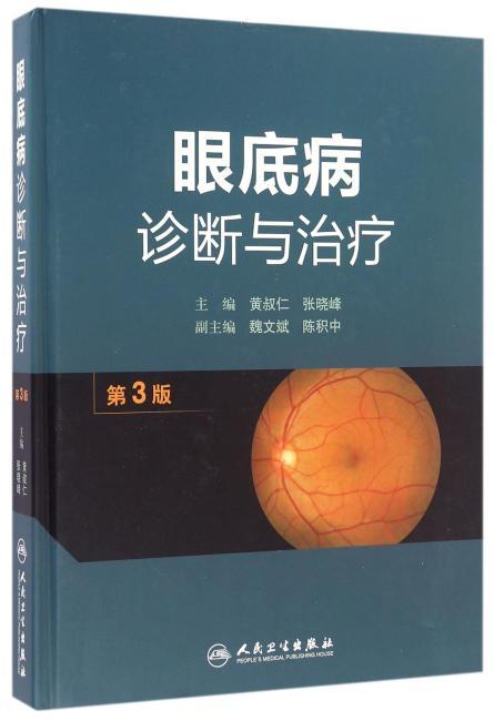 眼底病诊断与治疗(第3版)