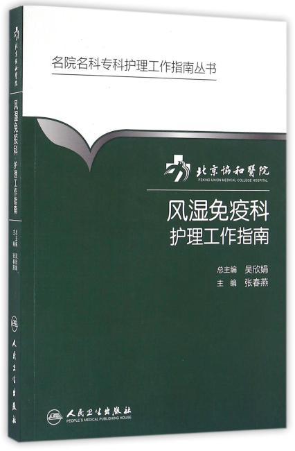 北京协和医院风湿免疫科护理工作指南