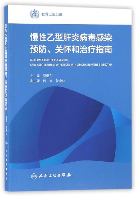 慢性乙型肝炎病毒感染预防、关怀和治疗指南(翻译版)