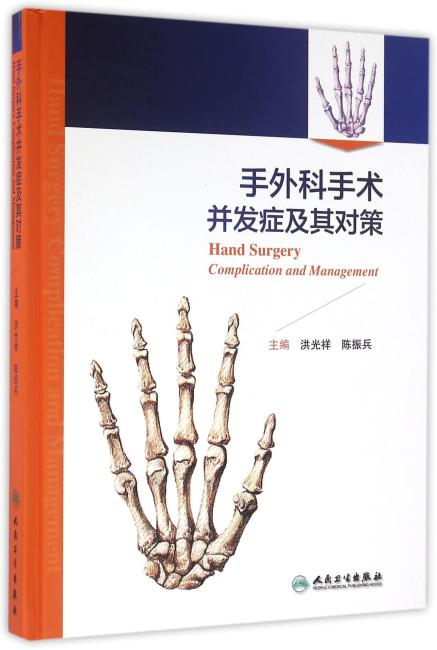 手外科手术并发症及其对策