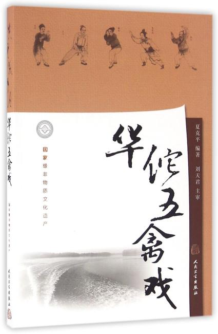 华佗五禽戏(配增值)
