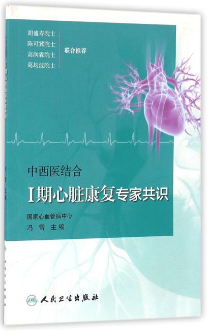 中西医结合Ⅰ期心脏康复专家共识