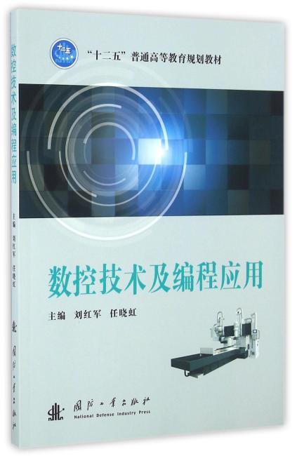 数控技术及编程应用