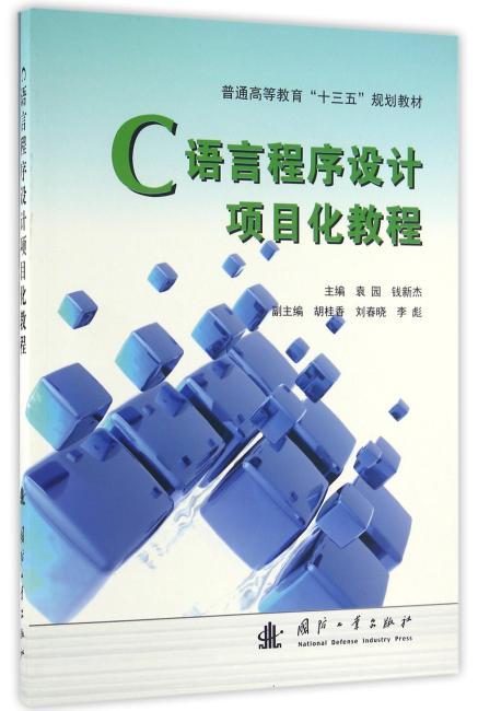 C语言程序设计项目化教程