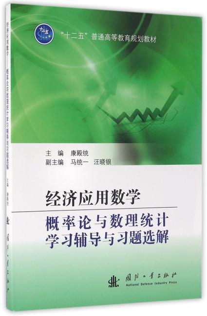 经济应用数学.概率论与数理统计学习辅导与习题选解