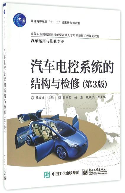 汽车电控系统的结构与检修(第3版)