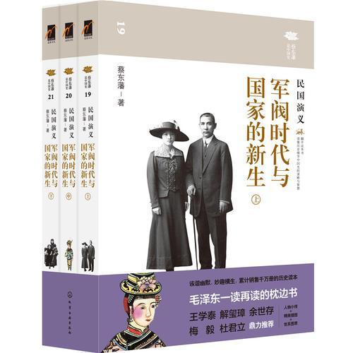 蔡东藩说中国史--军阀时代与国家的新生:民国演义(全三册)