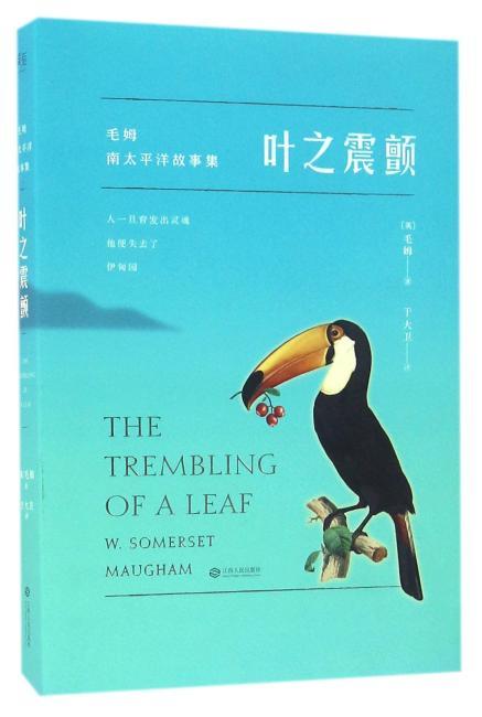 叶之震颤(毛姆正统短篇小说集,简体中文版首发,独家收录《太平洋》《池塘》等篇目,你从未读过的全新故事)