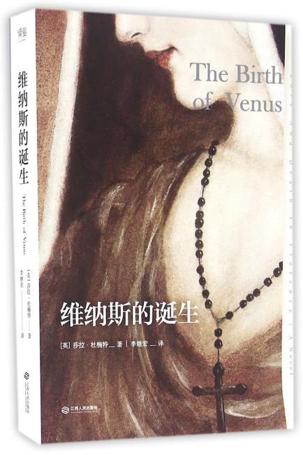 维纳斯的诞生(文艺复兴中的佛罗伦萨,一个早慧的少女,在爱欲和艺术中的希望与迷狂)