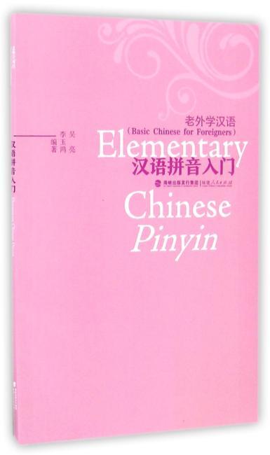 老外学汉语(Basic Chinese for Foreigners):汉语拼音入门