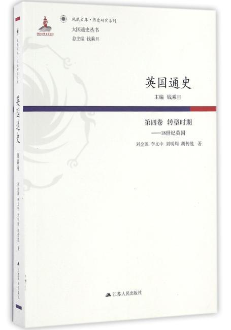 英国通史(第四卷)--转型时期:18世纪英国