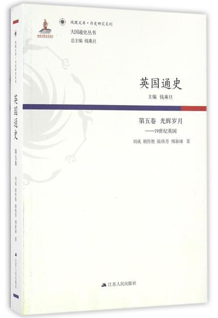 英国通史(第五卷)--光辉岁月:19世纪英国