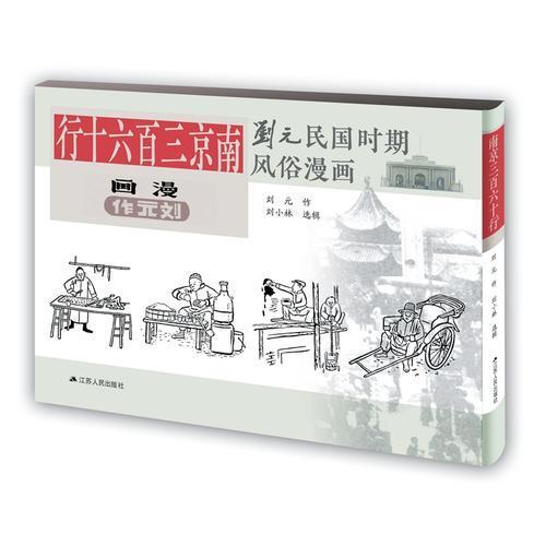 南京三百六十行(刘元民国时期风俗漫画,精装,四色全彩)