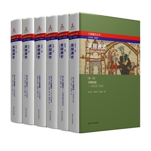 英国通史(全六卷,精装)