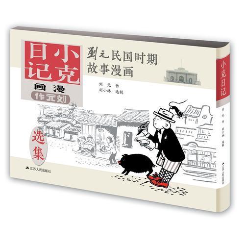 小克日记(刘元民国时期故事漫画,精装,四色全彩)