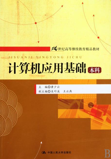 计算机应用基础(本科)(21世纪高等继续教育精品教材)