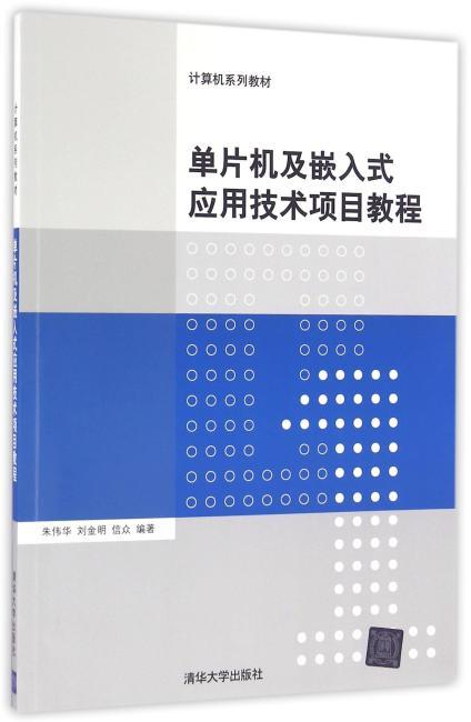 单片机及嵌入式应用技术项目教程