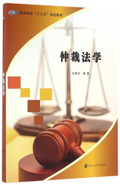 """高等院校""""十三五""""规划教材//仲裁法学"""