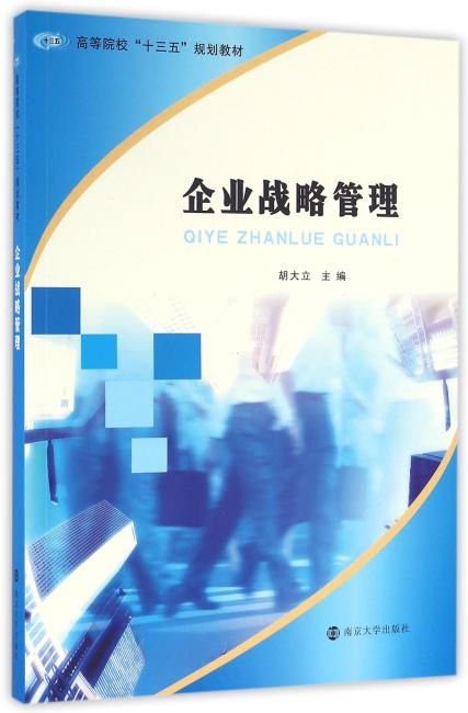"""高等院校""""十三五""""规划教材//企业战略管理"""
